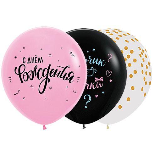 Латексные большие воздушные шары с рисунком