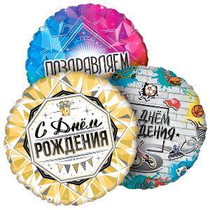 Фольгированные шары День Рождения