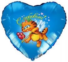 Фольгированный шар сердце Кот купидон С любовью !