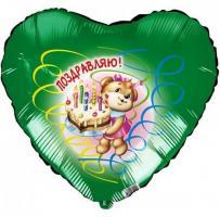 Фольгированный шар Сердце Медведь с тортом поздравляю