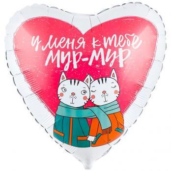 Фольгированный шар сердце У меня к тебе Мур Мур